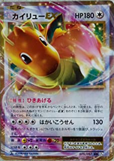 Pokemon Card Japanese - Dragonite EX 070/087 CP6 - Holo - 1st Edition