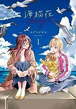表紙: 海猫荘days: 1【イラスト特典付】 (百合姫コミックス) | コダマ ナオコ