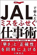 表紙: JALで学んだミスをふせぐ仕事術   小林 宏之