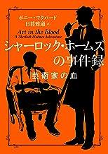 表紙: シャーロック・ホームズの事件録 芸術家の血 (ハーパーBOOKS) | 日暮雅通