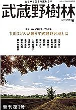 表紙: 武蔵野樹林 vol.1 2018秋 (ウォーカームック) | 角川文化振興財団