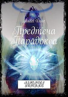 Предтеча Парадокса: ASHENDEI SUPERIOS (Russian Edition)