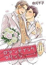 ロマンティックマリッジ 【雑誌掲載版】Episode:3 (麗人plus)