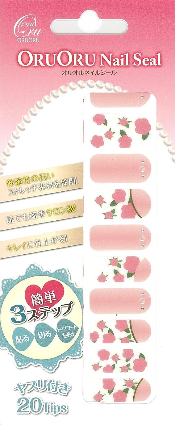 清める反動ダースORUORUネイルシールART-11