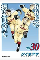 おおきく振りかぶって(30) (アフタヌーンコミックス) Kindle版