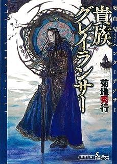 【吸血鬼ハンター アナザー】貴族グレイランサー (朝日文庫)
