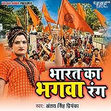 Bharat Ka Bhagwa Rang