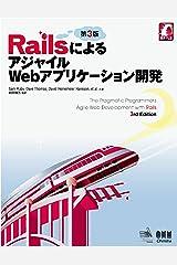 RailsによるアジャイルWebアプリケーション開発 第3版 (Japanese Edition) Kindle Edition
