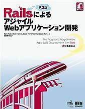 RailsによるアジャイルWebアプリケーション開発 第3版 (Japanese Edition)