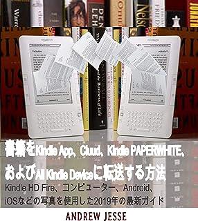 書籍をKindle App、Cluud、Kindle PAPERWHITE、およびAll Kindle Deviceに転送する方法:Kindle HD Fire、コンピューター、Android、iOSなどの写真を使用した2019年の最新ガイド ...