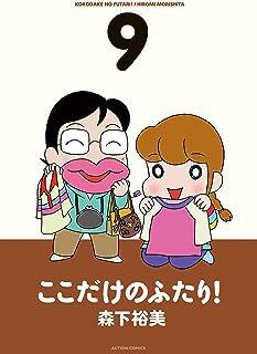 ここだけのふたり! : 9 (アクションコミックス)