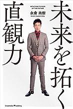 表紙: 未来を拓く直観力 | 永倉 尚樹