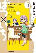 表紙: ばつ×いち (1) (バンブーコミックス 4コマセレクション) | おーはしるい