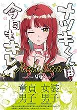 ナツキくんは今日もキレイ -Relation- (BOOK☆WALKER セレクト)
