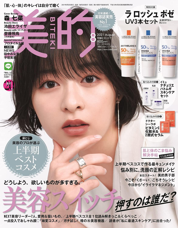 美的(BITEKI) 2021年 08月号 [雑誌]