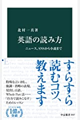 英語の読み方 ニュース、SNSから小説まで (中公新書) Kindle版