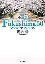 表紙: 小説 Fukushima 50 (角川文庫) | 周木 律