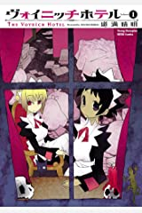 ヴォイニッチホテル(1) (ヤングチャンピオン烈コミックス) Kindle版