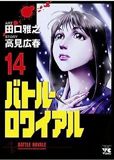 バトル・ロワイアル(14) (ヤングチャンピオン・コミックス)