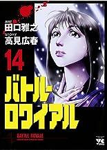 表紙: バトル・ロワイアル(14) (ヤングチャンピオン・コミックス) | 田口雅之
