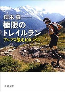 極限のトレイルラン―アルプス激走100マイル―(新潮文庫)