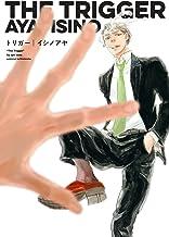 表紙: トリガー (onBLUE comics) | イシノアヤ