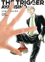 トリガー (onBLUE comics)