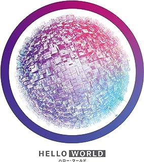 【Amazon.co.jp限定】HELLO WORLD Blu-rayスペシャル・エディション(Blu-ray2枚組)(Amazon.co.jp限定:ミニポスター7枚セット)