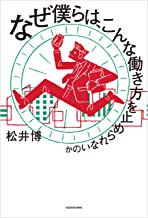 表紙: なぜ僕らは、こんな働き方を止められないのか   松井 博