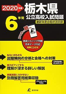 栃木県 公立高校 入試過去問題 2020年度版 《過去6年分収録》 英語リスニング問題音声データダウンロード+CD付 (Z9)