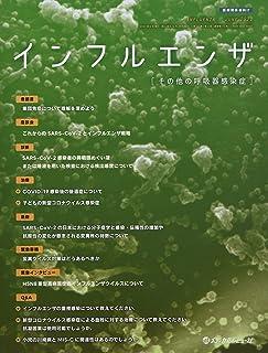 インフルエンザ Vol.22 No.2―その他の呼吸器感染症 座談会:これからのSARSーCoVー2とインフルエンザ戦略