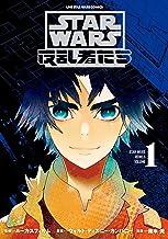 表紙: STAR WARS/反乱者たち 1巻 (LINEコミックス)   ウォルト・ディズニー・カンパニー