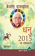 Best weekly prediction by bejan daruwalla Reviews