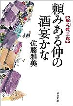 表紙: 縮尻鏡三郎 頼みある仲の酒宴かな (文春文庫) | 佐藤雅美