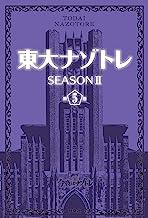 表紙: 東大ナゾトレ SEASON II 第5巻 東大ナゾトレII (フジテレビBOOKS) | 松丸 亮吾