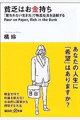 貧乏はお金持ち 「雇われない生き方」で格差社会を逆転する (講談社+α文庫) Kindle版