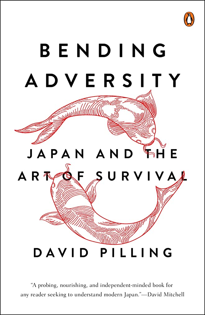 スーツタービン少数Bending Adversity: Japan and the Art of Survival (English Edition)
