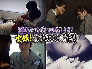 実録!オンナの○○事件簿!
