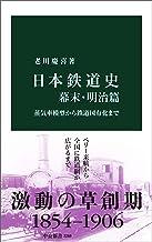 表紙: 日本鉄道史 幕末・明治篇 蒸気車模型から鉄道国有化まで (中公新書) | 老川慶喜