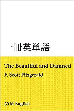 一冊英単語 美しく呪われし者 / F. スコット・フィッツジェラルド: 名著で英語多読