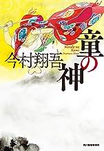 表紙: 童の神 (時代小説文庫) | 今村翔吾