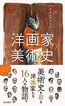 表紙: 洋画家の美術史 (光文社新書) | ナカムラ クニオ