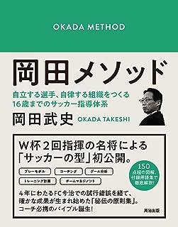 岡田メソッド——自立する選手、自律する組織をつくる16歳までのサッカー指導体系...