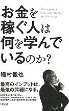 表紙: お金を稼ぐ人は何を学んでいるのか? (きずな出版) | 稲村 徹也