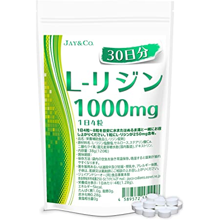 JAY&CO. L-リジン 錠剤 日本製 (1000mg×30日分)