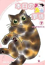 表紙: 本日の猫事情 7巻 (FEEL COMICS)   いわみちさくら