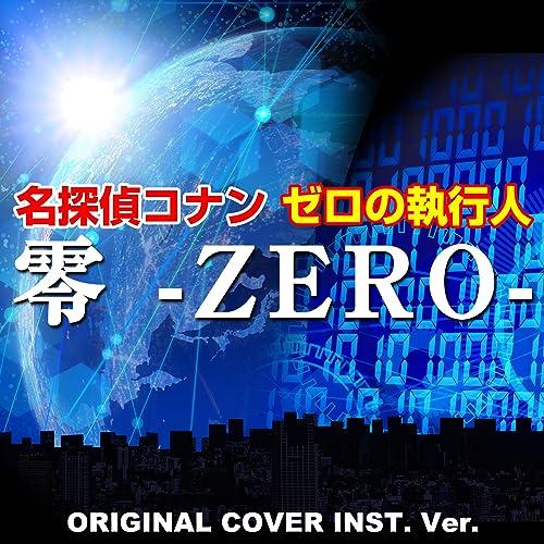 名探偵コナン ゼロの執行人 零ーZERO- ORIGINAL COVER INST. Ver.