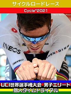 Cycle*2021 UCI世界選手権大会 男子エリート 個人タイムトライアル
