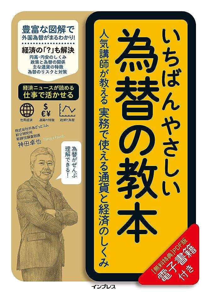 トロピカル世界円形のいちばんやさしい為替の教本 人気講師が教える実務で使える通貨と経済のしくみ 「いちばんやさしい教本」シリーズ