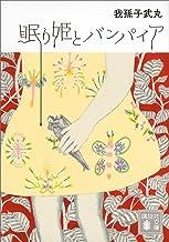 表紙: 眠り姫とバンパイア (講談社文庫) | 我孫子武丸